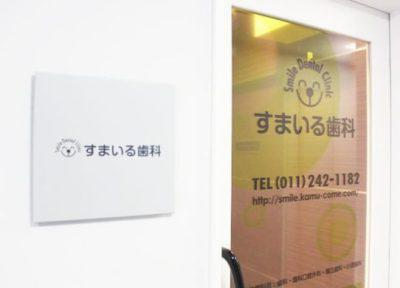 医療法人ハートフル会 すまいる歯科 札幌駅前ぺリオ・インプラント オフィス