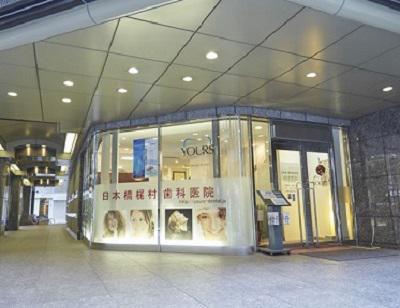 日本橋梶村歯科医院の外観