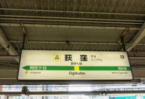 【2020年】荻窪駅周辺の美容診療!駅近でおすすめ
