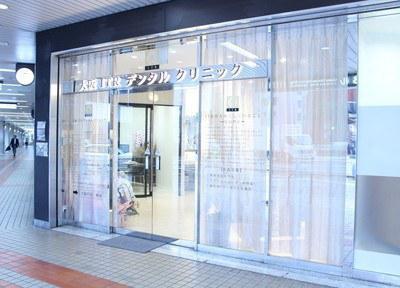 大阪ITRデンタルクリニックの外観