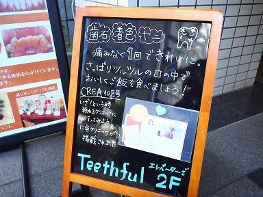 Teethfulホワイトニングクリニック
