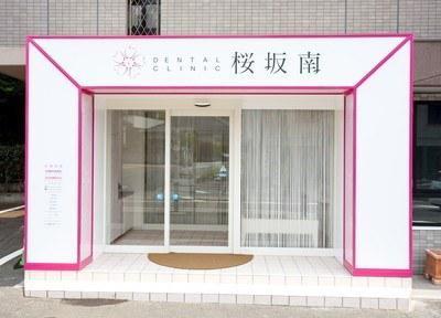 DENTAL CLINIC桜坂南