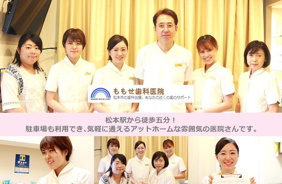 百瀬歯科医院の集合写真