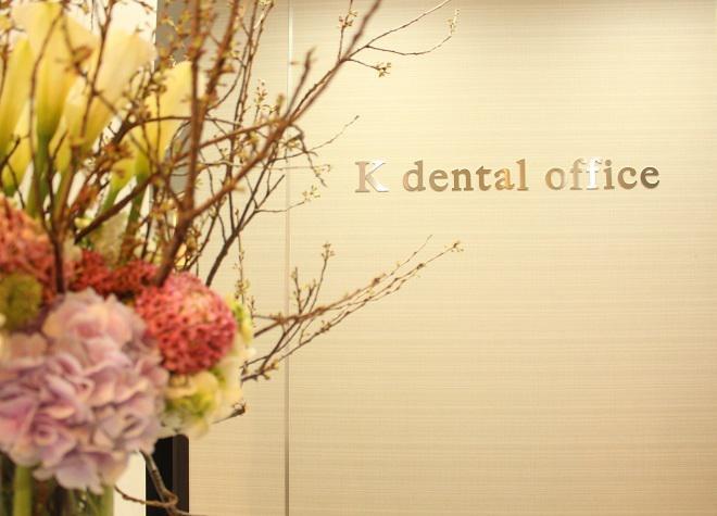K dental office