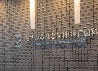 名古屋みなと歯科・矯正歯科