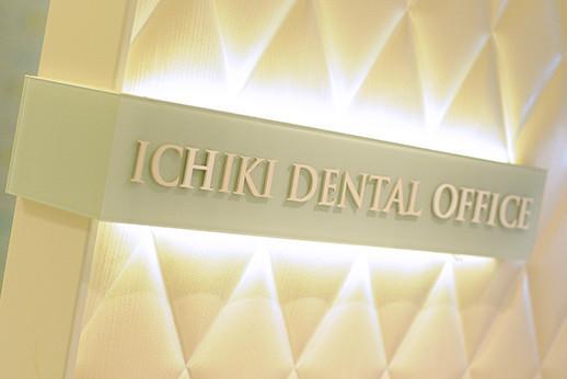 いちき歯科