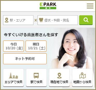 歯医者・歯科医院の予約・検索・口コミサイト | EPARK歯科(イーパーク歯科)