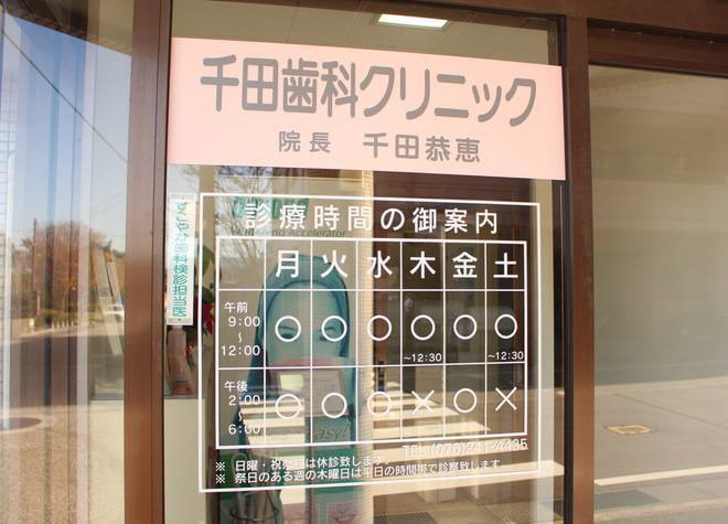 千田歯科クリニック