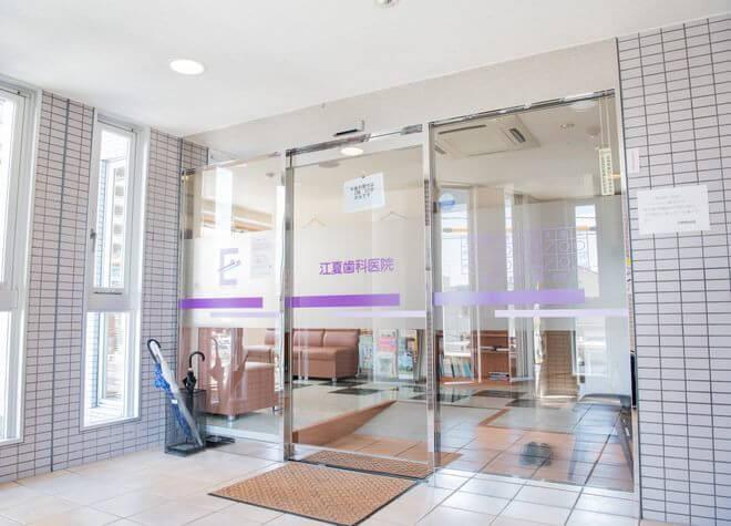 江夏歯科医院のスライダー画像