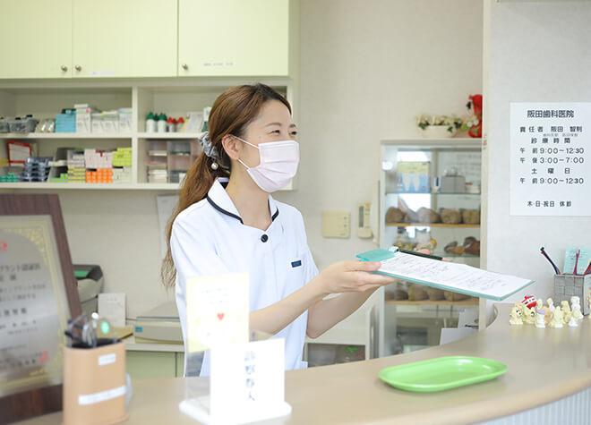 阪田歯科医院のスライダー画像0