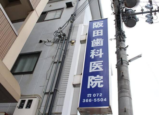 阪田歯科医院のスライダー画像3