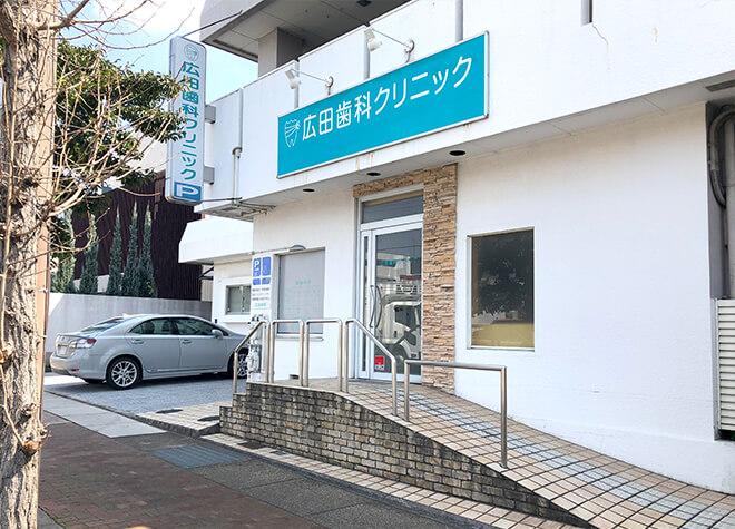 広田歯科クリニックのスライダー画像