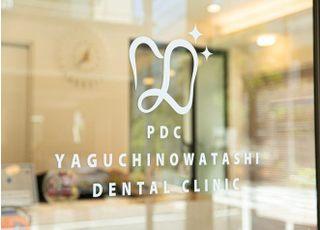 PDC矢口渡歯科診療所のスライダー画像7