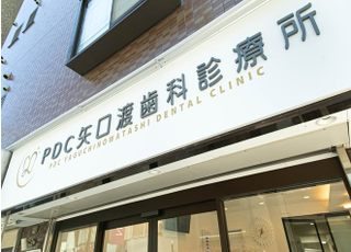 PDC矢口渡歯科診療所のスライダー画像6