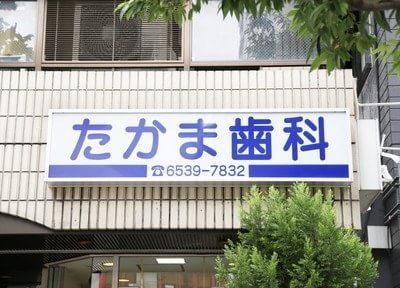 たかま歯科医院のスライダー画像