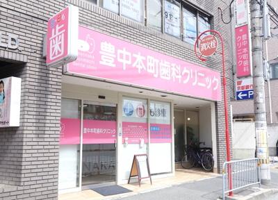 豊中本町歯科クリニックのスライダー画像1
