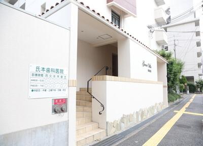 氏本歯科医院のスライダー画像3