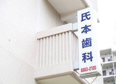 氏本歯科医院のスライダー画像4