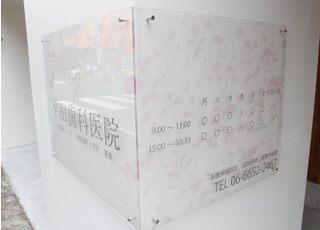 平田歯科医院のスライダー画像0