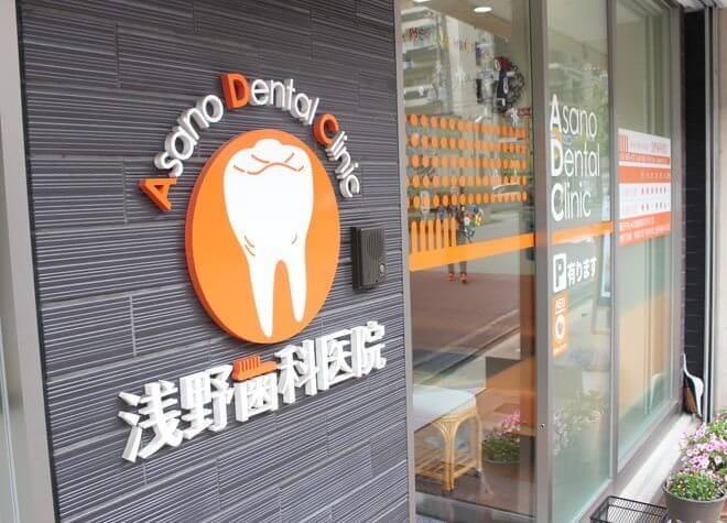 浅野歯科医院のスライダー画像