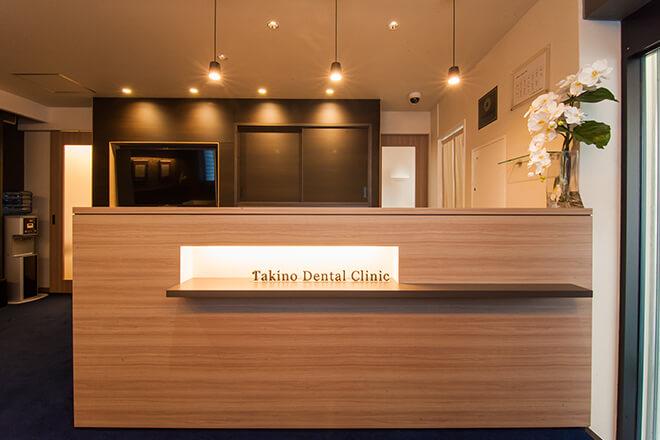 タキノ歯科医院のスライダー画像