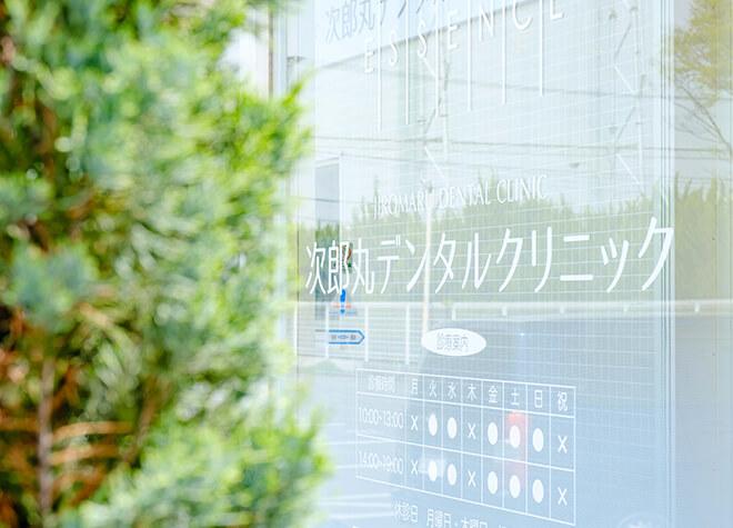次郎丸デンタルクリニックのスライダー画像0