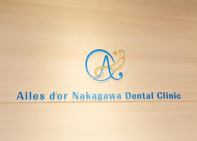 エール・ドール中川歯科クリニックのスライダー画像
