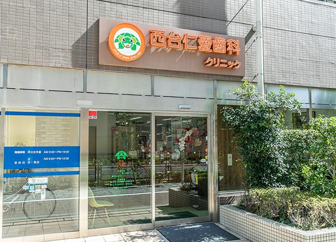 西台仁愛歯科クリニックのスライダー画像